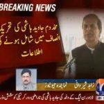 Javaid Hashmi Join PTI IMRAN KHAN