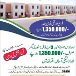 Ashiyana house scheme lahore last date 20 January 2012 150x150 LDA Important Notification for Housing Schemes
