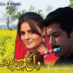 Dil Chup Chup Roye OST 150x150 Mere Charagar Drama Song by Geo TV