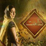 Nadamat Drama Song by Hum TV