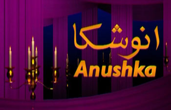 PTV Launched Drama Serial Anushka. Every one can watch this drama on PTV H