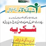 ashiana housing scheme lahore important notice e1442434016118 150x150 LDA Important Notification for Housing Schemes