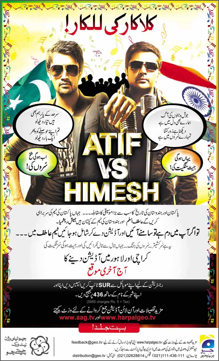 last date of singing competition atif and himesh atif aslam vs himesh reshammiya songs competition Last Date to Join
