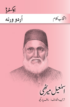 ma urdu MA Urdu Syllabus of Punjab University
