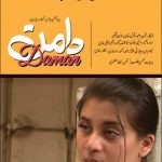 Daman Drama Serial by Express Entertainment Channel 150x150 Mere Charagar Drama Song by Geo TV