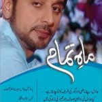 Mahe Tamam Drama by Express Entertainment Channel