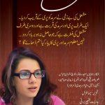 Pal mein ishq pal mein nahi 150x150 Kafir Drama OST By ARY