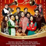 Shadi Mubarak Drama Song e1411756553143 150x150 Kafir Drama OST By ARY