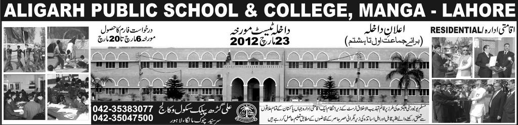 Aligarh Public School And College Manga Lahore Admissions 2012 Aligarh Public School And College Manga Lahore Admissions 2012