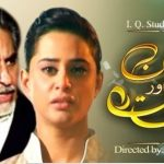 Aadha Din aur Puri Raat Drama Song by Geo TV 150x150 Mere Charagar Drama Song by Geo TV