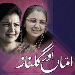 Sanam Marvi Hum Reh Gaye Akele Song Amma Aur Gulnaz OST