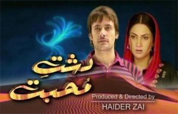 Dasht-E-Muhabbat Drama by PTV Home