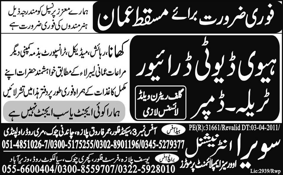 Drivers Jobs In Muscat Oman