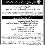 Federal Urdu University Admission 2014 150x150 Federal Urdu University Islamabad admissions spring 2014