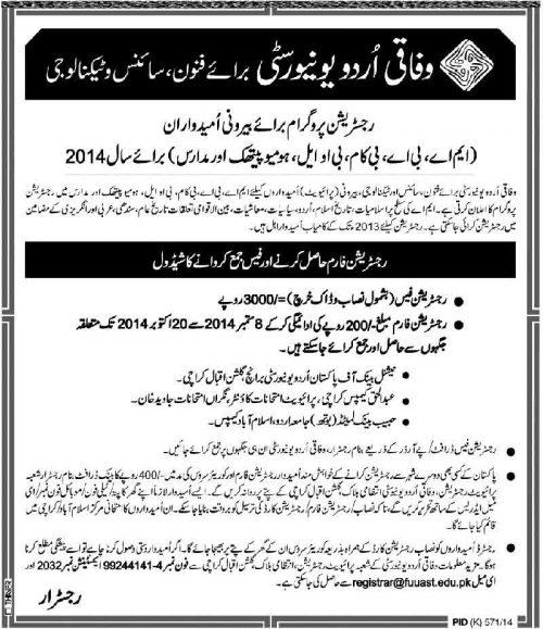 Federal-Urdu-University-Admission-2014