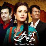 Kuch Khawab Thay Meray OST 150x150 Kafir Drama OST By ARY