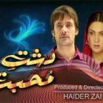 Manzil E Murad drama by PTV Home 150x150 Anokha Ladla drama part 2 song by PTV (Tari choti choti baat)