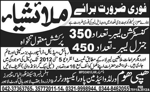 labour jobs in malaysia for pakistanis 29-April-2012