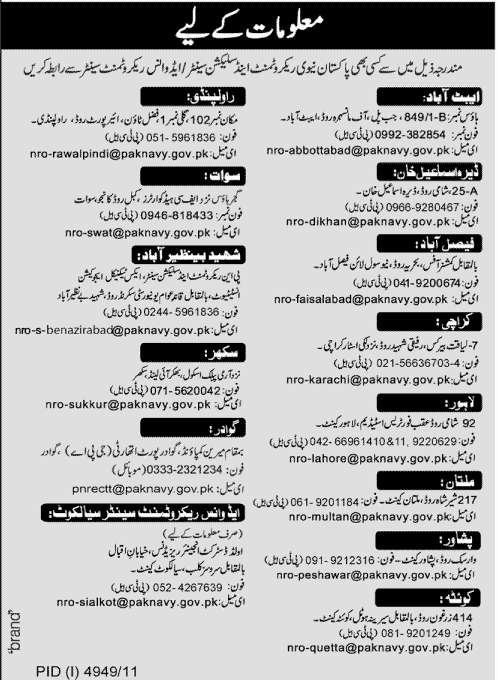 pak navy jobs  Join Pakistan Navy Online Registration 2012