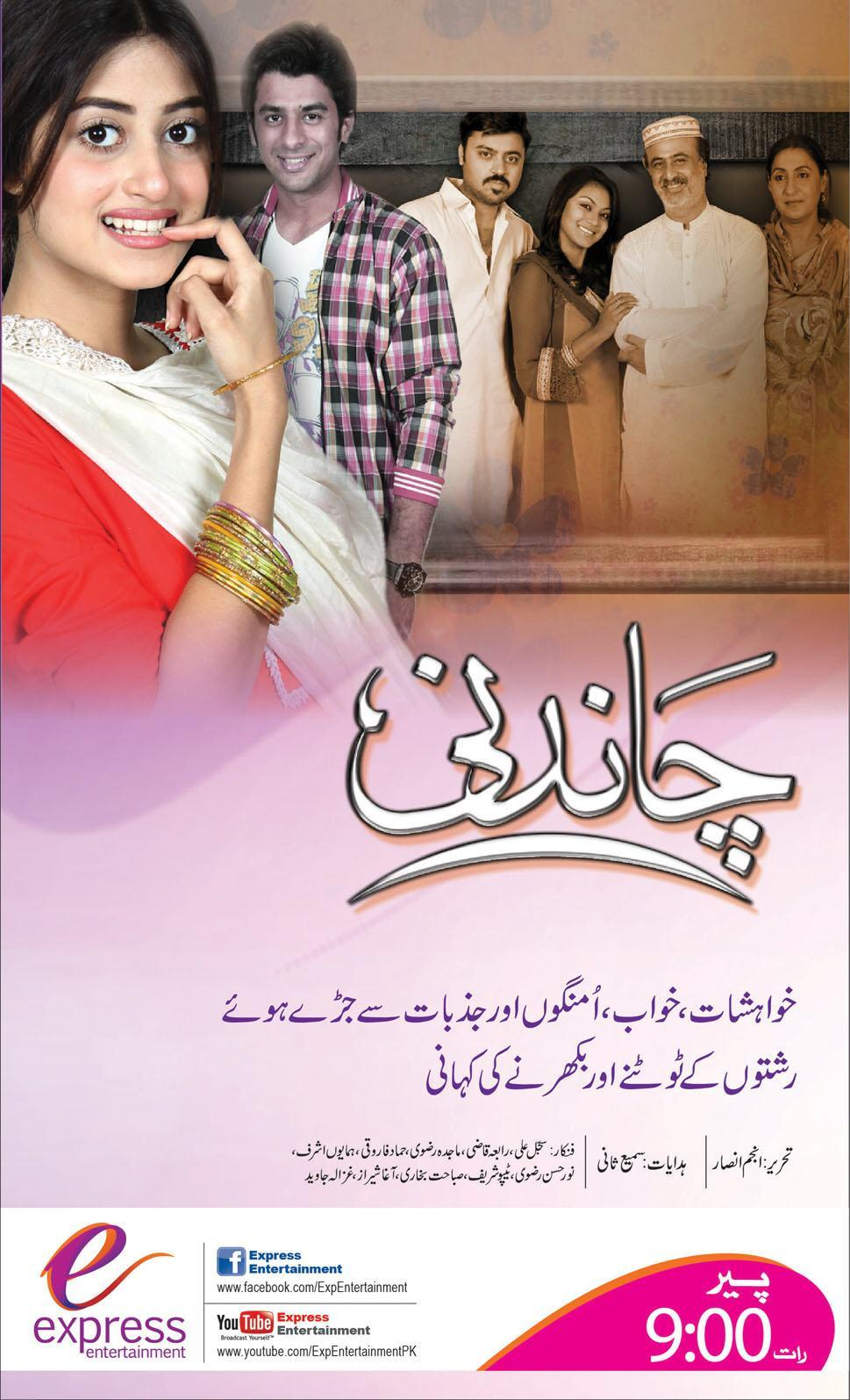 Chandni Drama Chandni Drama By Express Entertainment Channel