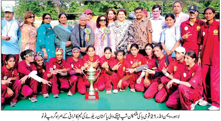 Lahore Women Under 21 Hockey Winner Team Group Photo Lahore Women Under 21 Hockey Winner Team Group Photo