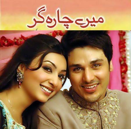 Mere Charagar Drama Mere Charagar Drama Song by Geo TV