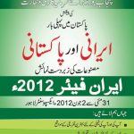 Pakistan And Iran Funfair in Lahore Pakistan 2012 150x150 LDA Important Notification for Housing Schemes