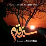 Sabz Qadam drama song by Ary Digital 150x150 Sawan Drama Song by PTV Home