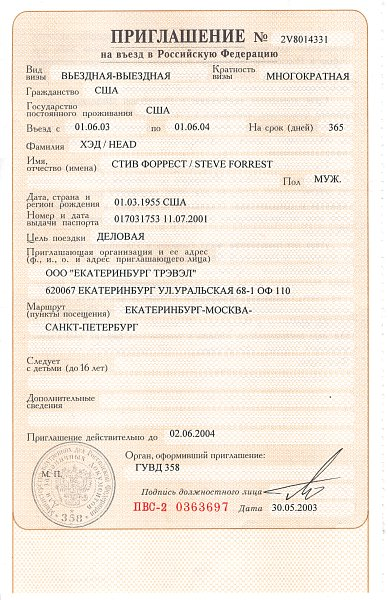 Invitation letter to russian visa kalmykia stopboris Gallery