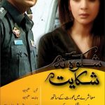 Shikwa Na Shikayat Drama Song by Express TV 150x150 Kafir Drama OST By ARY