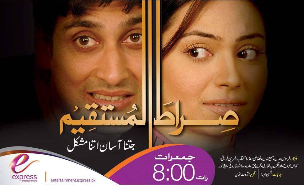 Sirat e Mustaqeem Drama Music Video by Express OST Sirat e Mustaqeem Drama Music Video by Express OST