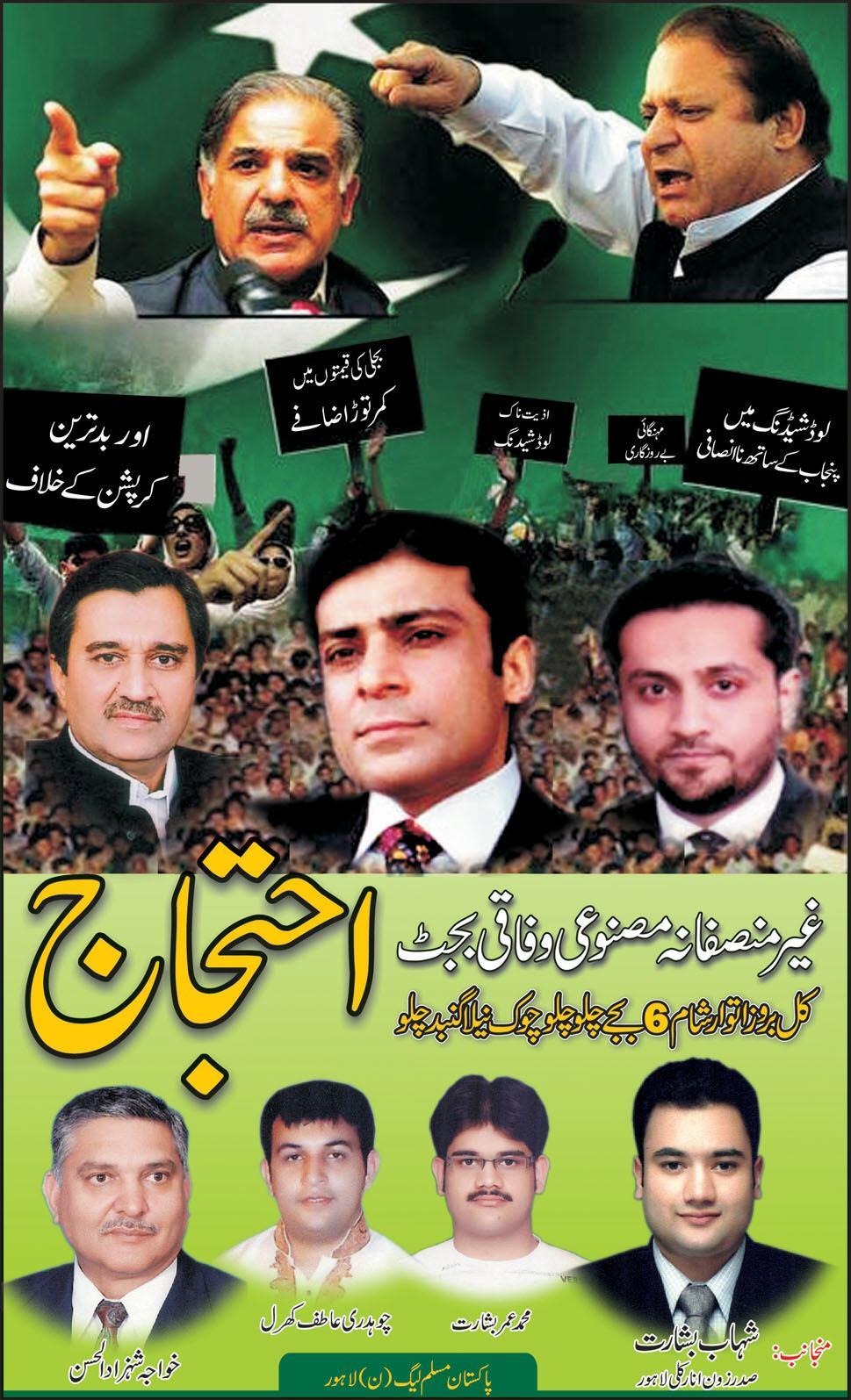 Pakistan Muslim League N Protest Against Government on 17-June-2012