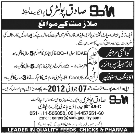 jobs in rawalpindi Jobs in Sadiq Poultry Pvt Ltd Rawalpindi