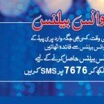 warid advance balance 150x150 Internship Opportunity at Warid Telecom Head Office Lahore