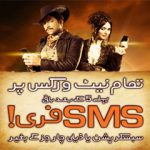 5sms star inner 150x150 Ufone 30 Paisa Offer One Call Rate Any Network Any Time