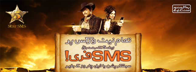 5sms star inner Ufone Telecom Five Star SMS Offer Package