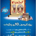Karoron Ka 10 Offer Bring by Zong Telecom 150x150 Zong launches TimePay: Mobile Banking with Askari Bank