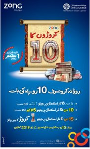 Karoron Ka 10 Offer Bring by Zong Telecom