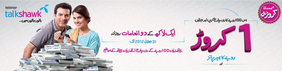 Talkshawk Crorepati Offer Telenor Pakistan Talkshawk Crorepati Offer