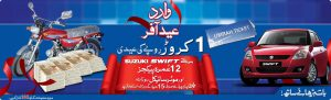 eid offer by warid 300x91 Warid Telecom Brings Eid Offer
