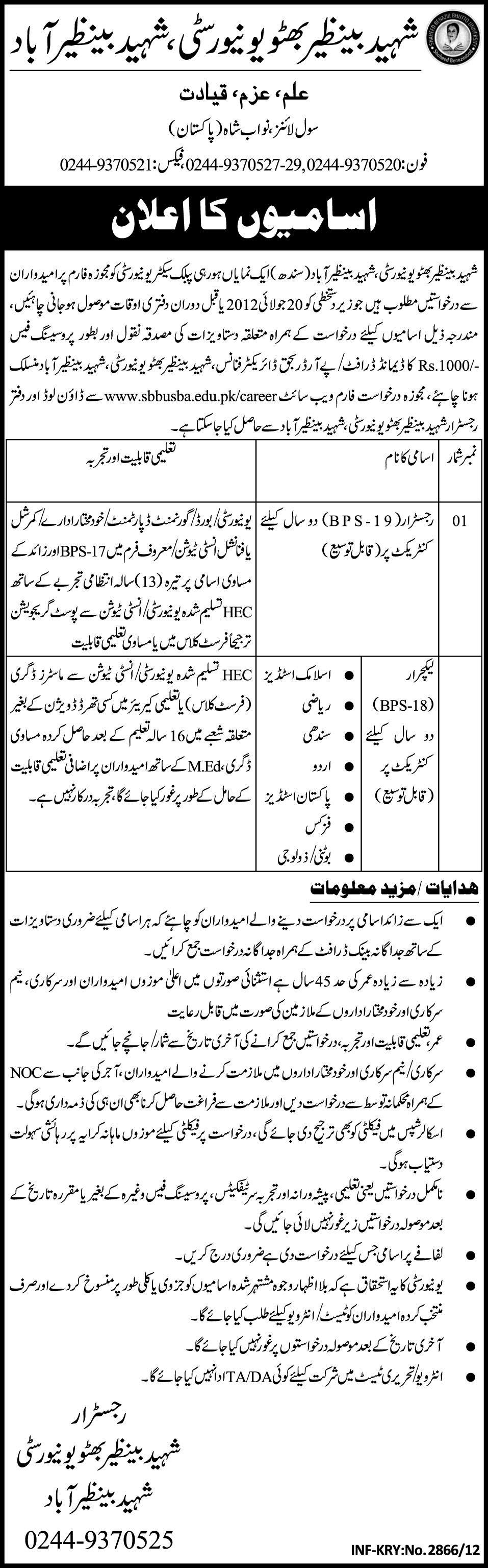 jobs in benazir bhutto university Registrar & Lecturers Jobs In Shaheed Benazir Bhutto University