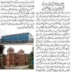 Punjab University Lahore BA, BSC, B.Com Results 2014