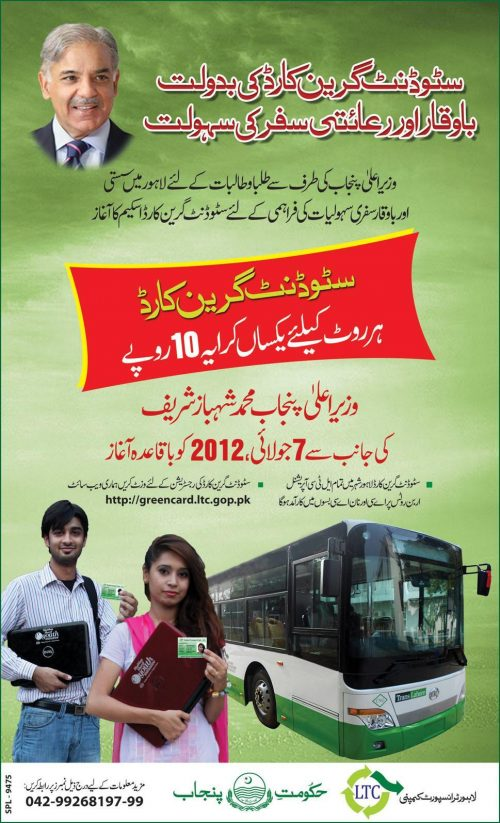Student Green Card Offer From Shahbaz Sharif