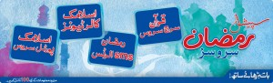 warid islamic offer in ramadan