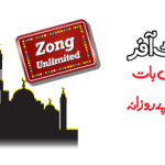 zong free calls in ramzan 150x150 Zong launches TimePay: Mobile Banking with Askari Bank