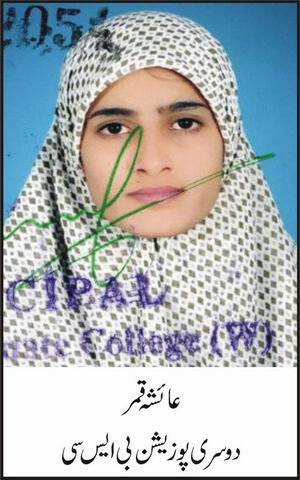 Ayesha Qamar Position Holder BSC Bahwalpur University