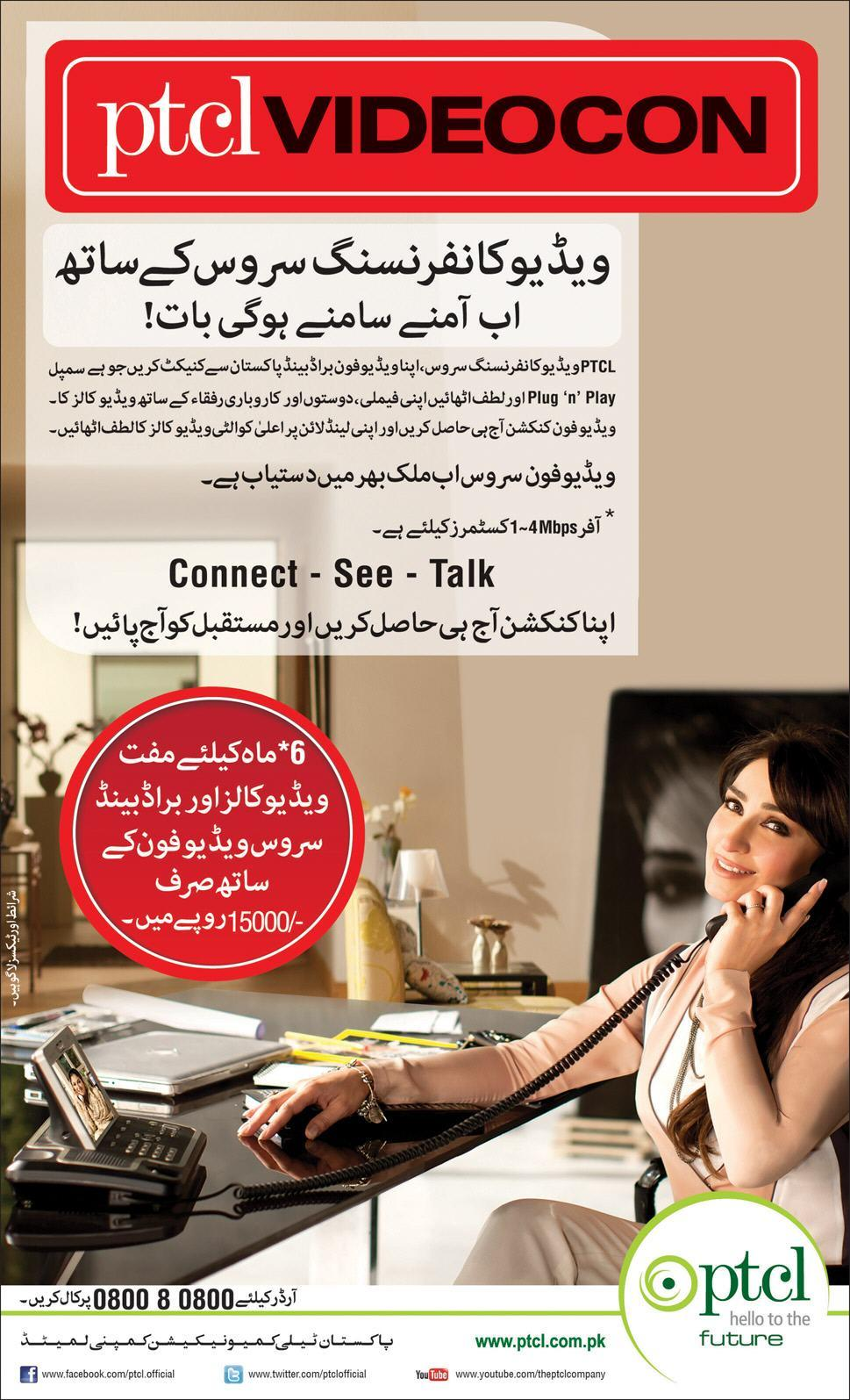 PTCL Offers Landline Video Phone Service for Their Customers Zong launches TimePay: Mobile Banking with Askari Bank