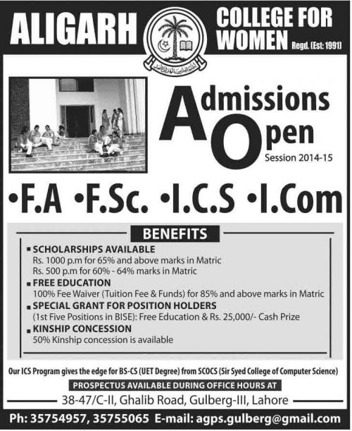 aligarh-college-admissions-2014