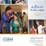 Bank Alfalah Kifayat Monthly Saving Account