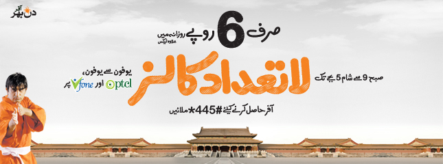 Ufone Din Bhar Offer Day Long Unlimited Free Calls